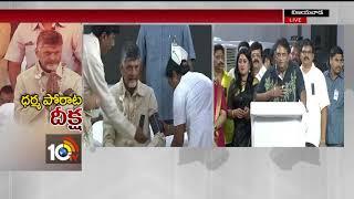 CM Chandrababu Dharma Porata Diksha Live | #APSpecialStatus | #ChandrababuFast