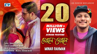 Deyale Deyale | Minar | Tomar Amar Prem | Siam | Ognila | Mizanur Rahman Aryan |Bangla New Song 2017