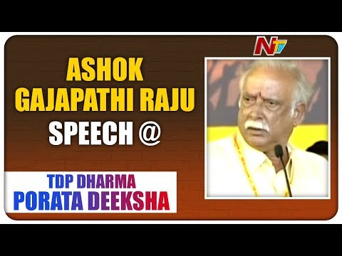 Ashok Gajapathi Raju Speech at TDP Dharma Porata Deeksha In Proddatur | NTV