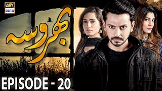 Bharosa Episode 20