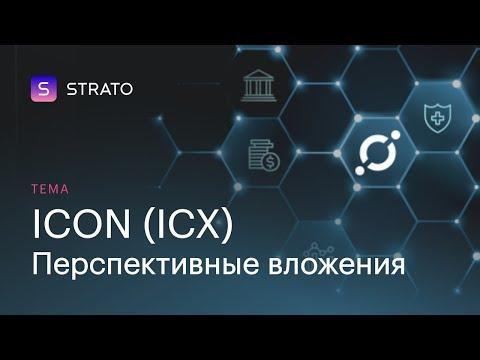 ICON (ICX) 2018 г. Что это такое? Особенности токена. Перспективы.