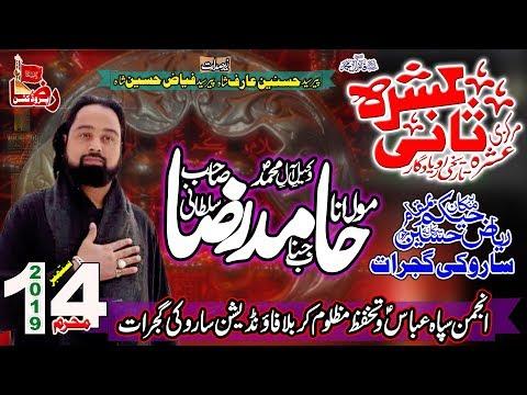 Ashra Sani | Allama Hamid Raza Sultani | 13 Muharran 2019 | Saroki Gujrat || Raza Production