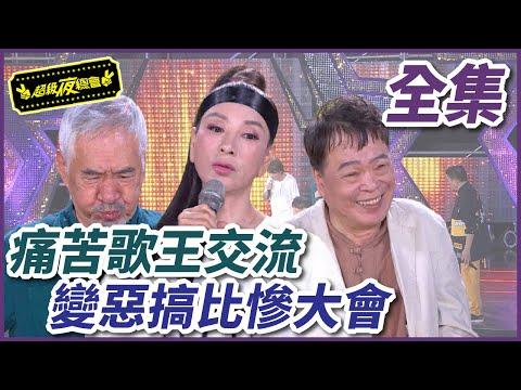 台綜-超級夜總會-20201031-痛哭歌王交流賽,竟變惡搞比慘大賽?!