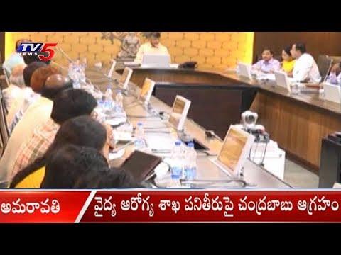 AP CM Chandrababu Naidu Serious On Medical And Health Department Officials | Tv5 News