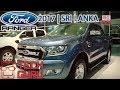 Tech Guru - Ford Ranger 2017 in Sri Lanka