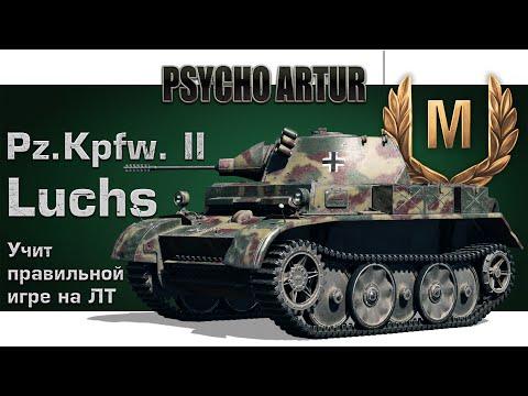 Pz.Kpfw. II Luchs / Учит правильной игре на ЛТ