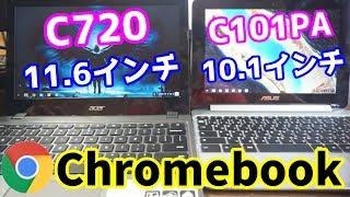 Google Playストアが使えるノートPC Chromebook Flip C101PA 購入レビュー