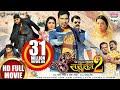 Download Nirahua Chalal Sasural 2 | Dinesh Lal Yadav, Aamrapali Dubey | FULL HD MOVIE - निरहुआ चलल ससुराल 2 in Mp3, Mp4 and 3GP