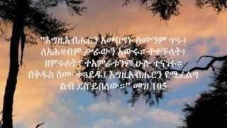 Lilly Tialhun - Egziabhern Asebkut Desm Alegn - AmlekoTube.com