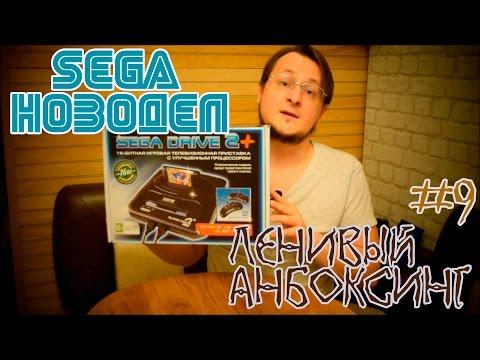 Ленивый анбоксинг #9 - SEGA Drive 2 Новодел