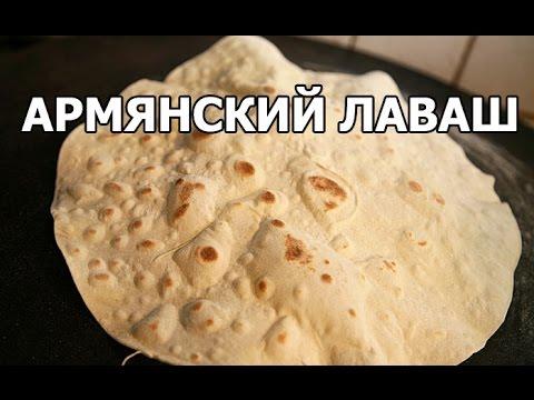 Как приготовить армянский лаваш. Очень простой рецепт!