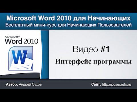Работа с текстом - программы