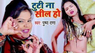 Pushpa Rana का आगया भोजपुरी बवाली गाना - टूटी ना सील हो - Tuti Na Seal Ho - Bhojpuri Hit Song 2017