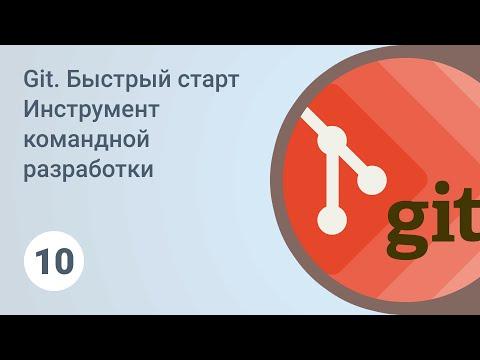 Git. Быстрый старт. Работа с версиями программы. Урок 10 [GeekBrains]