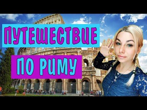 Путешествие в Рим: секреты Колизея / Древняя Италия