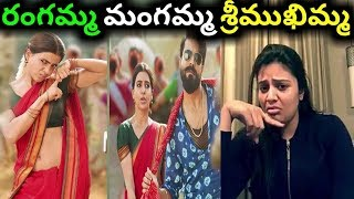 Rangamma Mangamma Song Singing By Anchor Sreemukhi | Rangasthalam | Ram Charan, samantha , MM Manasi