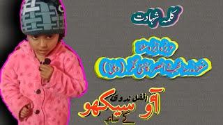 Cute baby Kalima Shahadat Suna rahi hai