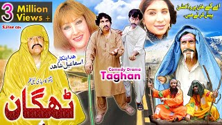 Pashto Comedy Telefilm THAGAN - Ismail Shahid - Pusho Mazahiya Telefilm