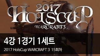 [ 4강 1경기 ] 1세트 - 2017 HolsCup WARCRAFT 3 15주차 171212