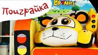Распаковка машинок Врумиз - unpaking Vroomiz - Поиграйка с Егором - Развивающее видео для детей