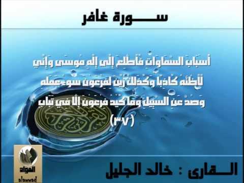 Khalid al-Jalil 2