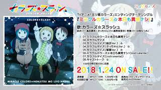 Mitsuboshi Colors video 2
