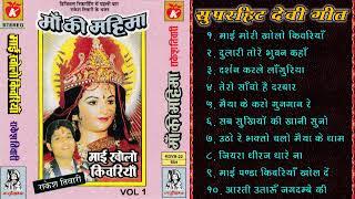 Rakesh Tiwari Bhajan / Mai Mori Kholo Kiwadiya / Top 10 - Devi Geet / Audio Jukebox Non Stop