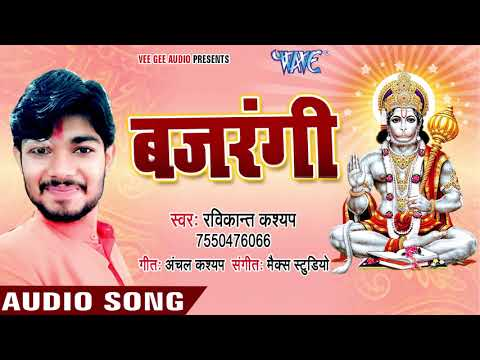 2018 का सुपरहिट हिंदी हनुमान भजन - Bajrangi - Ravi Kant Kashyap - Hindi Hanuman Bhajan 2018