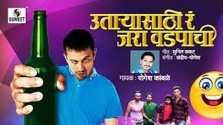 Utaryasaathi Ra Jara Vad Pachchi - Marathi Lokgeet - Sumeet Music