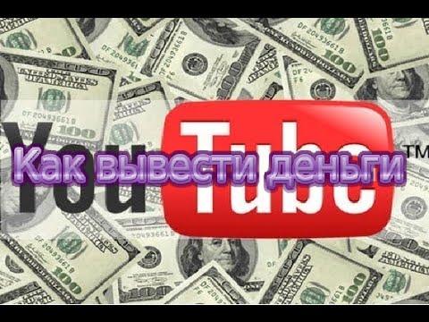 Как вывести деньги с YouTube (партнёрка)
