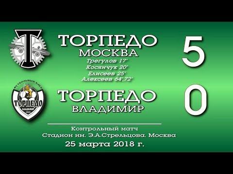 Торпедо (Москва) - Торпедо (Владимир) 5:0. Обзор матча