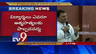 Rahul Gandhi interacts with students in Kurnool