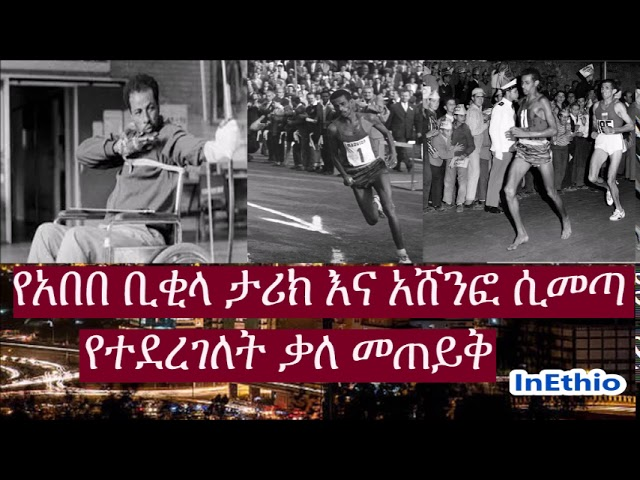 The Great Ethiopian Athlete Abebe Bikila