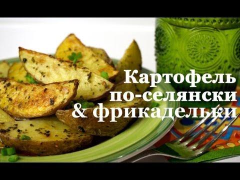 Рецепты: картофель по-селянски + постные фрикадельки
