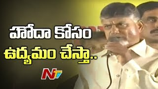 CM Chandrababu Comments on Central Govt and YS Jagan Over Titli Cyclone Relief Funds | NTV