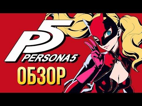 Persona 5 - Преступно красива (Обзор/Review)