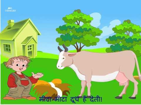 Edewcate Hindi Rhymes – Gaay