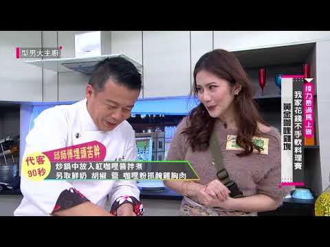 台綜-型男大主廚-20181126 我家花錢不手軟!料理大賽!