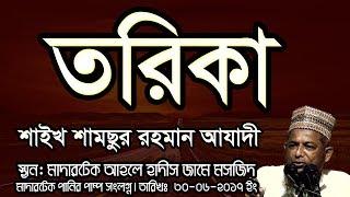 473 Jumar Khutba Torika by Shaikh Shamsur Rahman Azadi