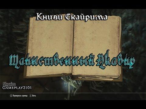 Книги Скайрима Таинственный Акавир