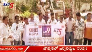 పవన్ కళ్యాణ్ ట్వీట్లకు జర్నలిస్టుల నిరసన..! | Journalists Protest Against Pawan Tweets