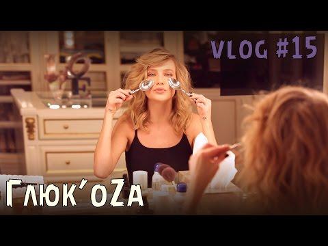 Глюк'oZa: Beauty Vlog #15 (антистресс)