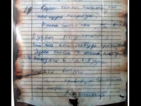 Гарик Сукачев Гибель Курска