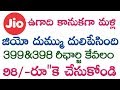 Reliance jio Ugadi bumper offer   only 98 Rupees to get unlimited data&voice calls 84 days validity thumbnail