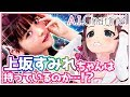 【検証】上坂すみれちゃんは本当にスターなのか!?