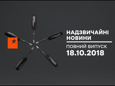 Чрезвычайные новости (ICTV) - 18.10.2018