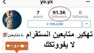 تهكير متابعين انستقرام - (100k) في 24 ساعة لا يفوتك - 2017