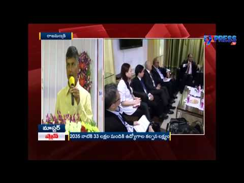 AP CM Chandrababu Singapore Minister Iswaran on Press Meet | Express TV