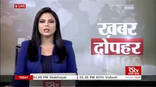 Hindi News Bulletin | हिंदी समाचार बुलेटिन – Jan 10, 2018 (1:30 pm)