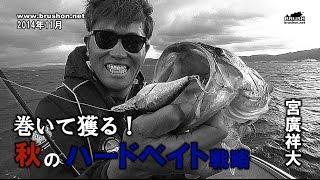 巻いて獲る!秋のハードベイト戦略/宮廣祥大・琵琶湖